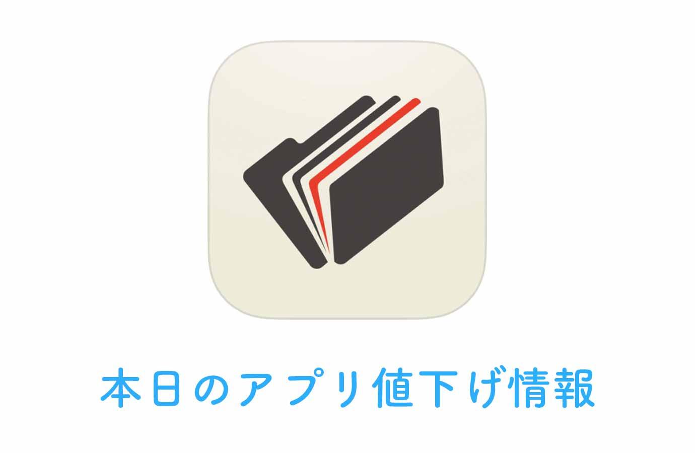 120円→無料!フォルダ分けできるシンプルなメモアプリ「Folder & Note : シンプルノート」など【7/26版】アプリ値下げ情報
