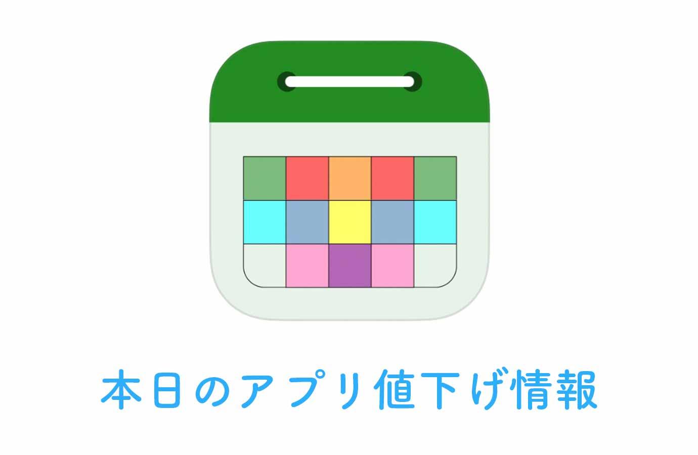 1,200円→無料!表示形式をカスタマイズできるカレンダー「Super Calendar」など【7/28版】アプリ値下げ情報