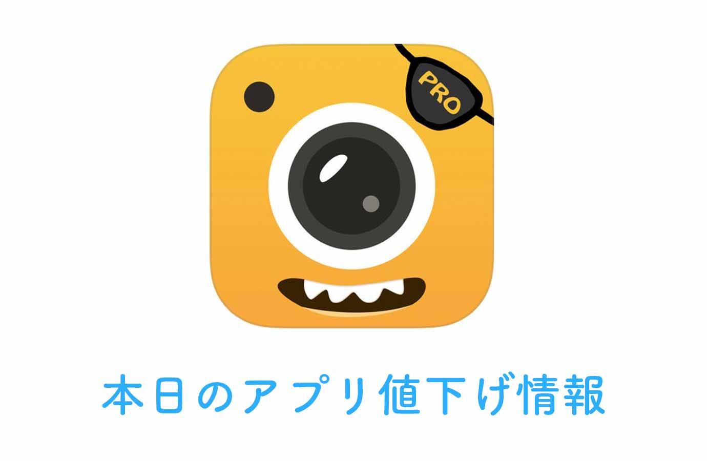 120円→無料!変わったエフェクトで写真を面白おかしくできる「SnapFun Pro」など【7/29版】アプリ値下げ情報