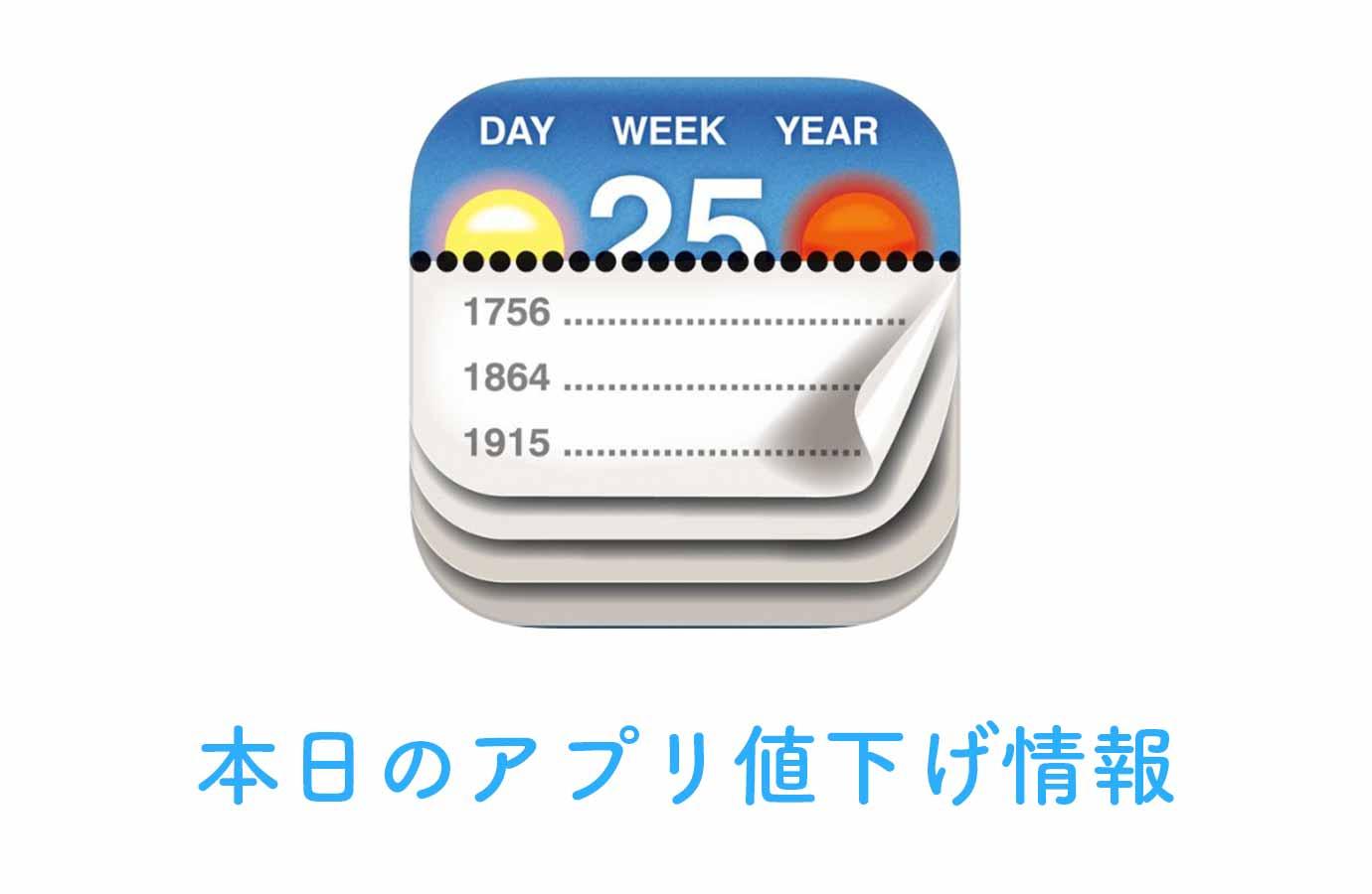 120円→無料!その日に何があったか分かるカレンダーアプリ「Calendarium」など【7/30版】アプリ値下げ情報