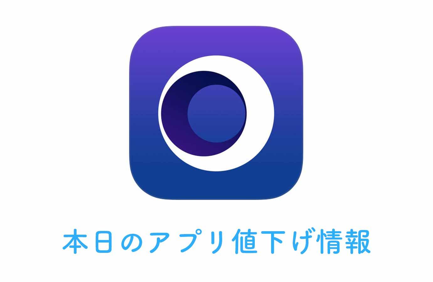 480円→無料!一眼レフカメラ風の写真が撮れる「Tadaa SLR」など【7/31版】アプリ値下げ情報