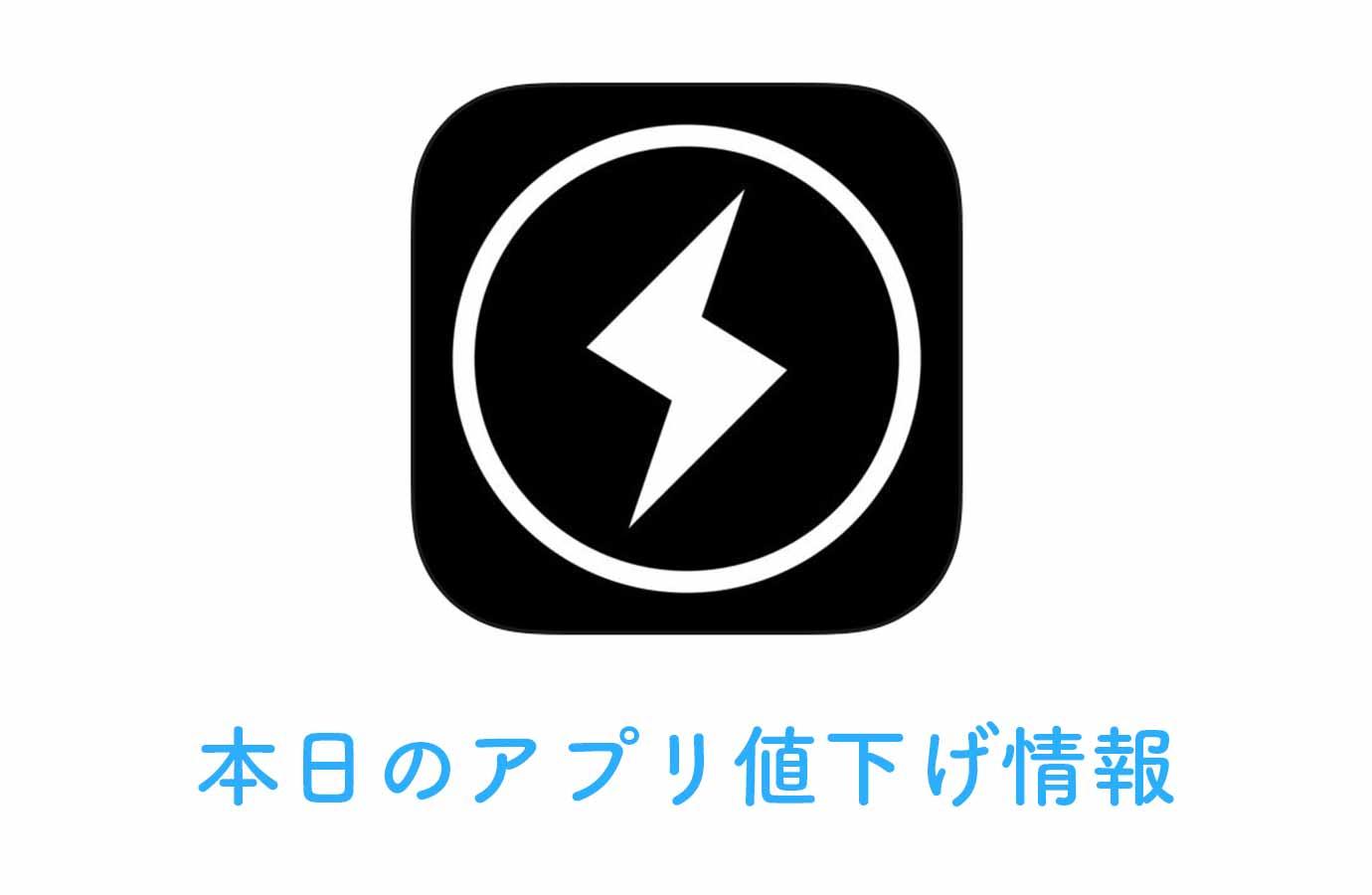 600円→無料!暗い写真も鮮やかに仕上げてくれる写真加工アプリ「Instaflash Pro」など【7/5版】アプリ値下げ情報