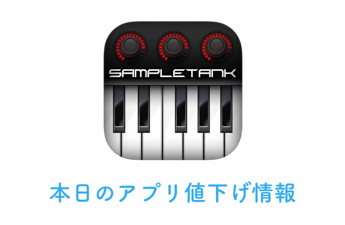 2,400円→無料!人気のマルチ音源アプリ「SampleTank」など【7/1版】アプリ値下げ情報