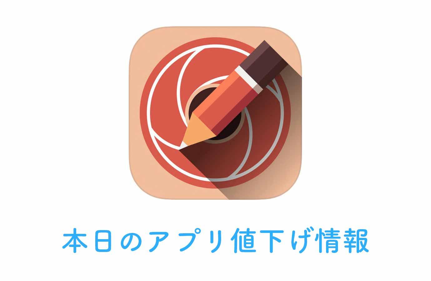 240円→無料!撮った写真をスケッチ風に加工できる「Sketch Me!」など【7/4版】アプリ値下げ情報