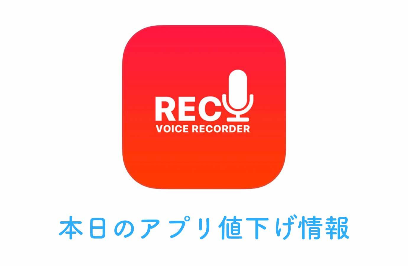 360円→無料!高機能ボイスレコーダーアプリ「プロボイスレコーダー」など【7/6版】アプリ値下げ情報