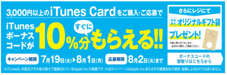 サークルKサンクス、「iTunesボーナスコードが10%分すぐにもらえる!!」キャンペーンを実施中(8/1まで)