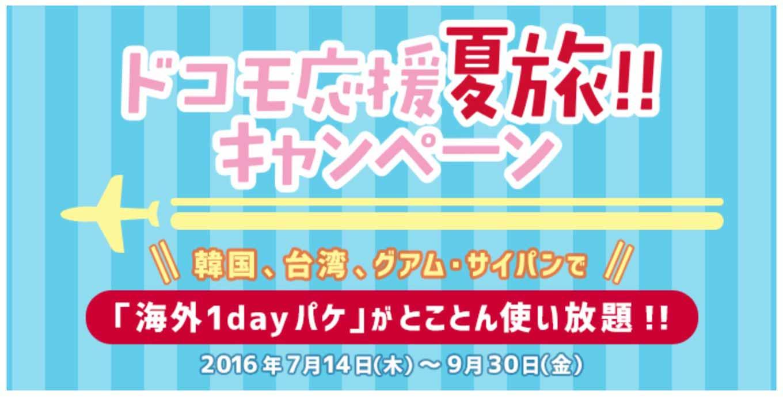 NTTドコモ、夏季限定で「海外1dayパケ」が使い放題になる「ドコモ応援夏旅!!キャンペーン」を実施へ – 韓国、台湾などが対象