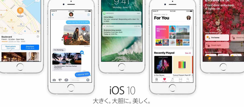 Apple、「iOS 10」と「macOS Sierra」などの日本語プレビューサイトを公開