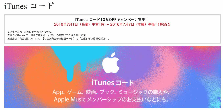ドコモオンラインショップ、「iTunesコード10%OFFキャンペーン」実施中(2016年7月7日まで)