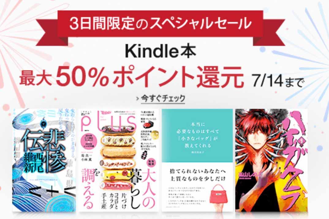 Kindleストア、「Kindle本 最大50%ポイント還元セール」セールを実施中(7/14まで)
