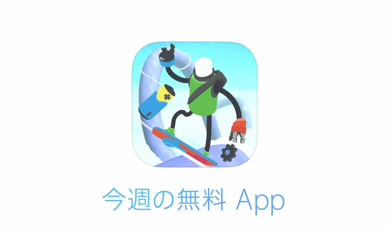 Apple、「今週のApp」として「Power Hover」を無料で配信中