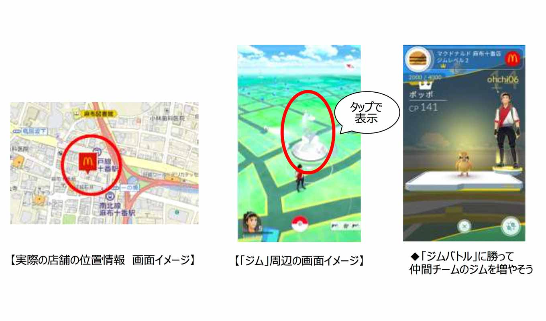 日本マクドナルド、マクドナルド全店舗が「Pokémon GO」の「ジム」と「ポケストップ」として登場と発表