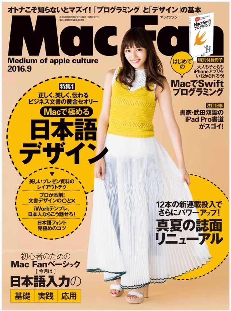 「Mac Fan 2016年9月号」が発売中、表紙は女優の川口春奈さん