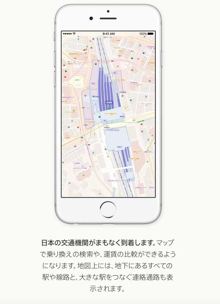 Apple、「iOS 10」のマップアプリで乗換検索など日本の交通機関に対応へ