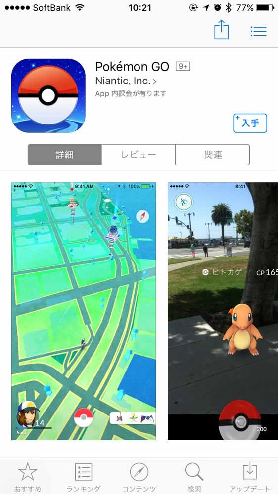Niantic、日本のApp Storeで「Pokémon GO」の配信を開始