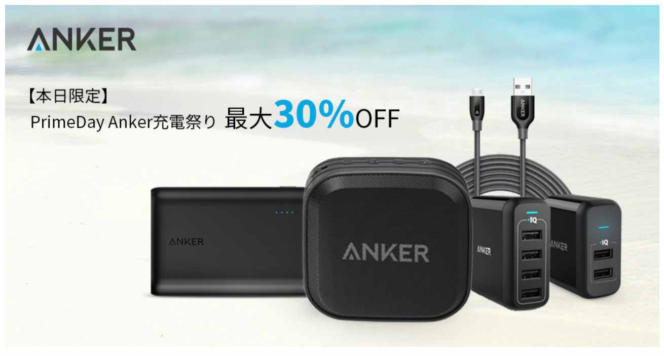 Anker、「Prime Day 2016」において1日限定の「Prime Day Anker 充電祭り」を開催