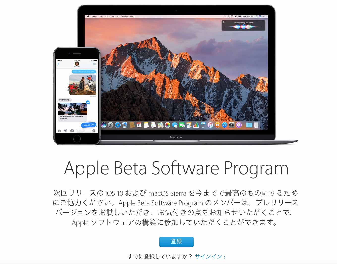 Apple、ベータテスター向けに「iOS 10.1 Public Beta」「macOS Sierra 10.12.1 Public Beta」リリース