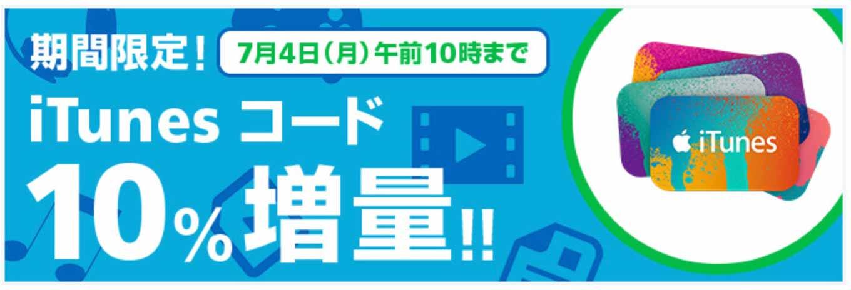 ソフトバンクオンラインショップ、「期間限定 iTunes コード10%増量!!」キャンペーンを実施中(2016年7月4日午前10時まで)