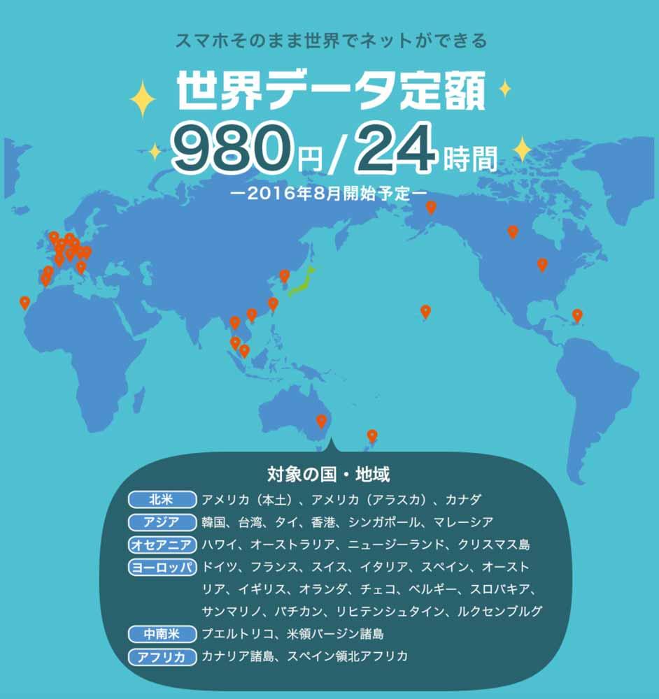 KDDI、32の国と地域で1日980円で安心して使える「世界データ定額」を7月22日より提供開始
