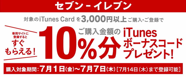 セブン-イレブン、3,000円以上のiTunes Card購入で10%分のiTunesコードがもらえるキャンペーン実施中(2016年7月7日まで)