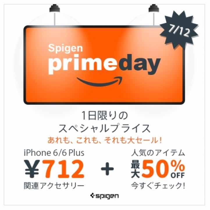 Spigen、「Prime Day 2016」にあわせて大特価イベント「Spigenプライムデー」を開催