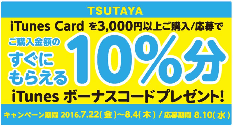 TSUTAYA、3,000円以上のiTunes Card購入で10%分のボーナスコードがもらえる「iTunesボーナスコードプレゼント」キャンペーンを実施中(8/4まで)