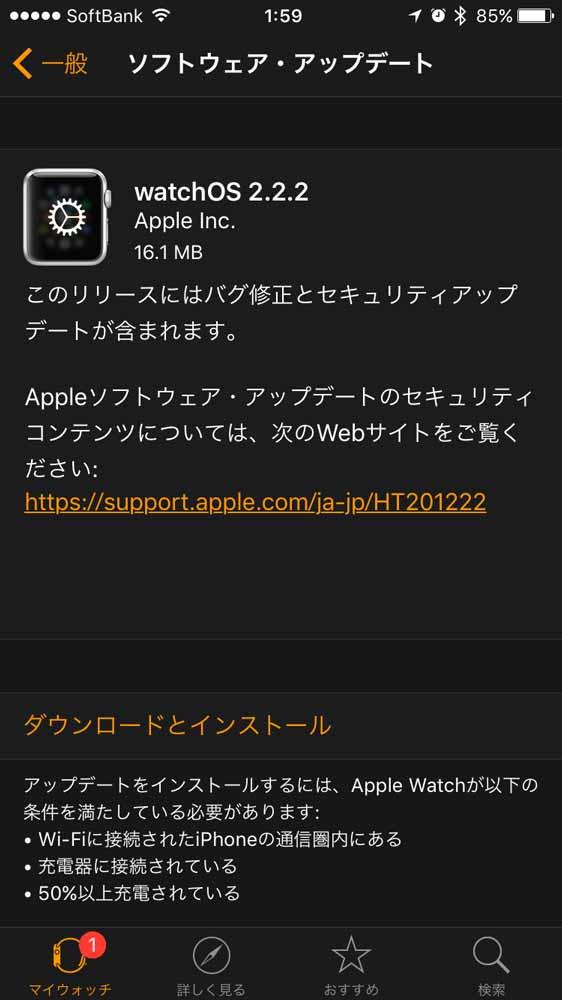 Apple、Apple Watch向けに「watchOS 2.2.2」リリース – バグの修正とセキュリティアップデート