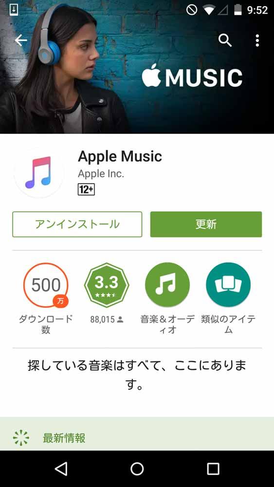 Apple、Android向け「Apple Music 1.0.0」リリース – Beta版から正式版へ