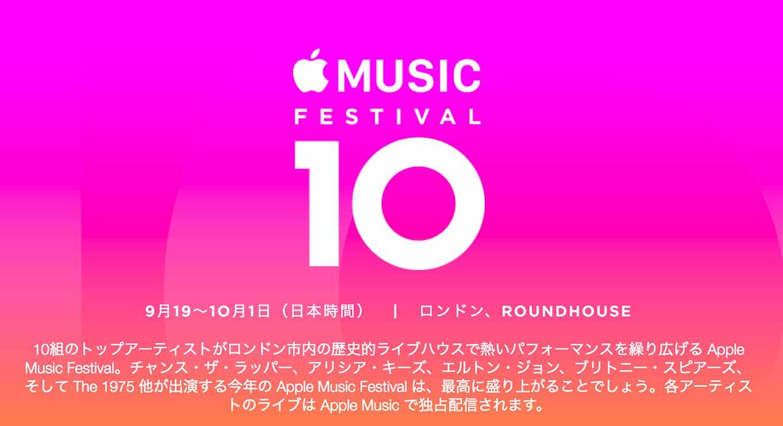 Apple、音楽イベント「Apple Music Festival」を終了