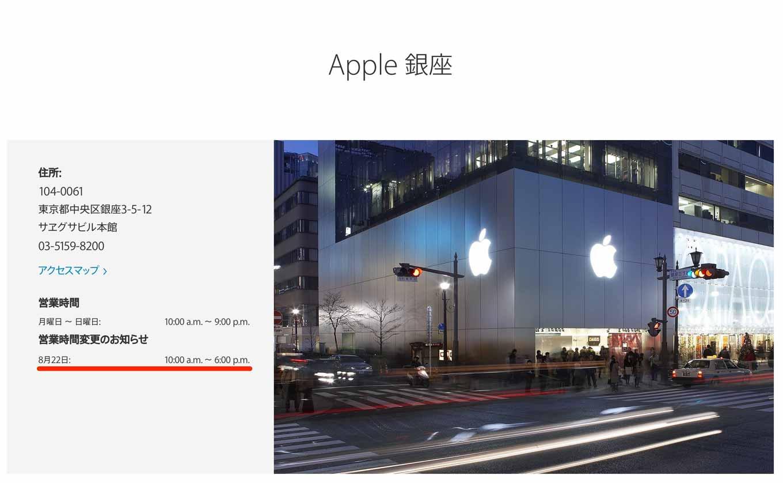 Apple、国内のApple Storeの8月21日、22日の営業時間の変更を案内