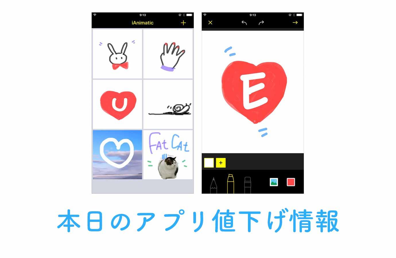 120円→無料!自分で描いた絵をGIFアニメに変換できる「iAnimatic Pro」など【8/24版】アプリ値下げ情報