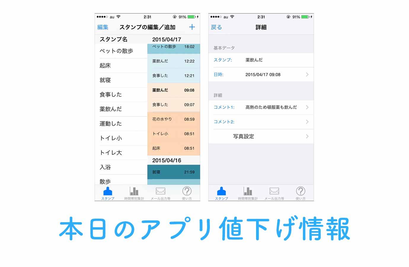 360円→120円!日々のやったことをタップのみで記録できるライフログアプリ「生活管理スタンプ」など【8/29】アプリ値下げ情報