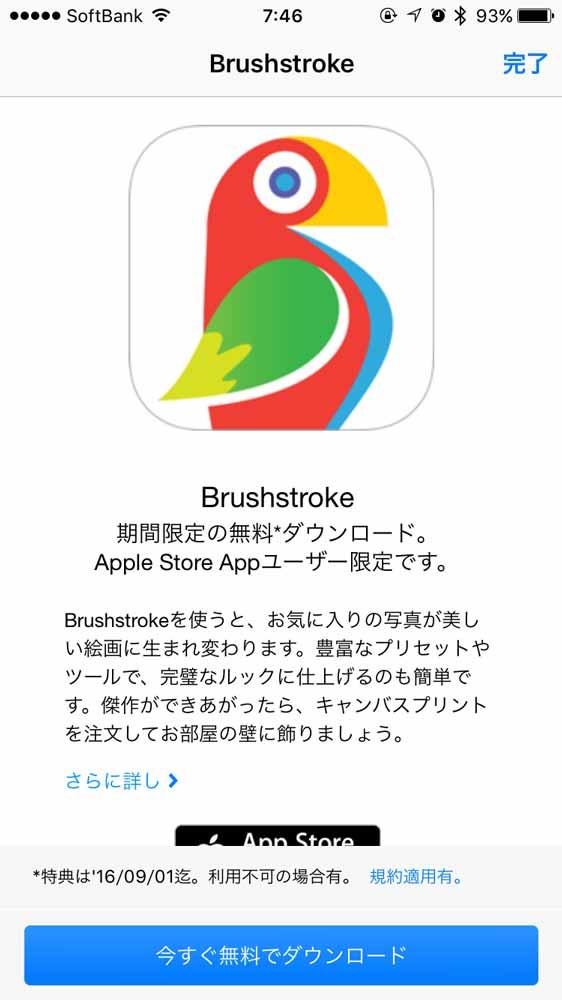 Apple、Apple Storeアプリ内の無料コンテンツとして「Brushstroke」を期間限定で提供中
