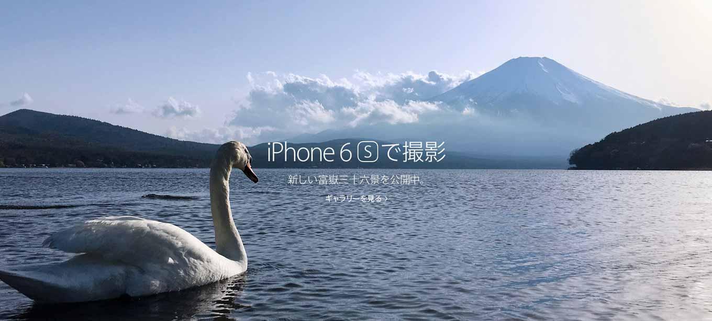 Apple、「iPhone 6sで撮影。新しい富嶽三十六景」を公開