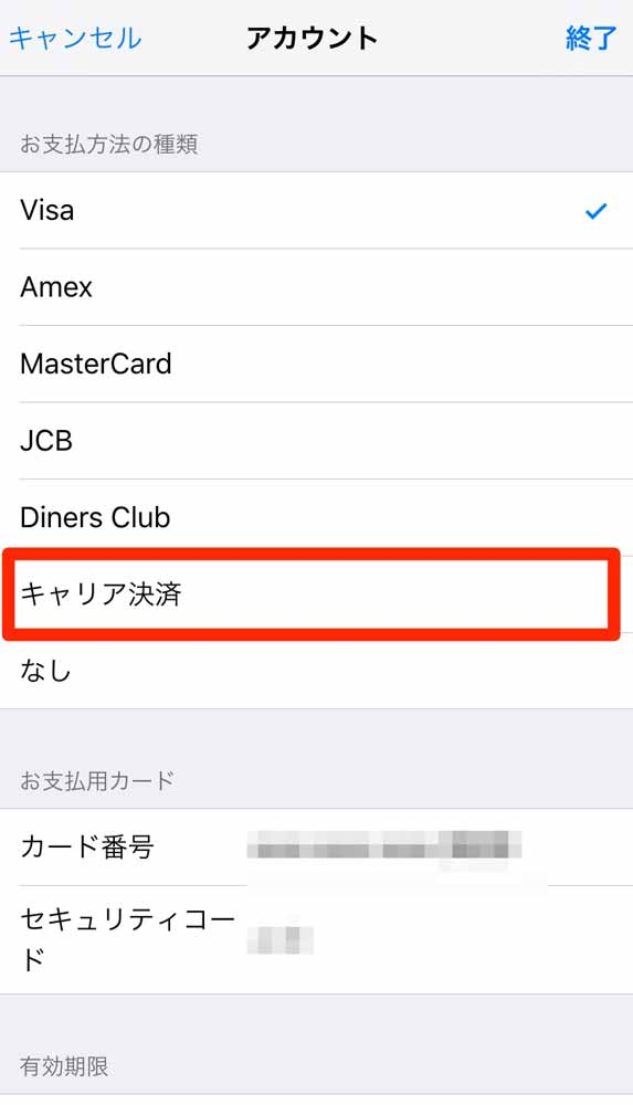 KDDI、「auかんたん決済」がApp Store、Apple Music、iTunes、iBookに対応 〜 設定方法も紹介