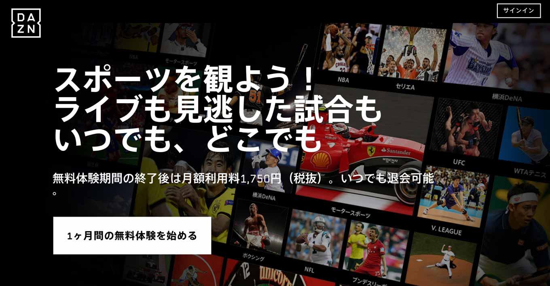 スポーツストリーミングサービス「DAZN」日本でスタート 〜 月額1,750円、2017年シーズンからJリーグも放送