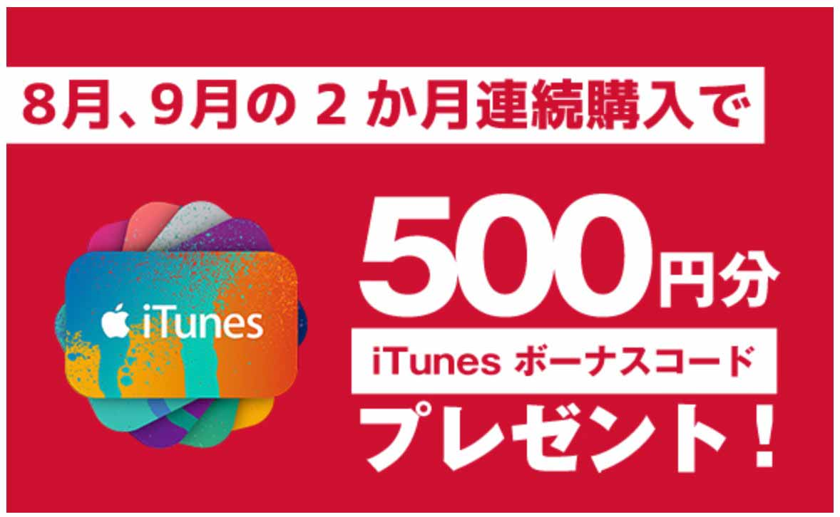 ドコモオンラインショップ、iTunes コードを8月、9月の2か月連続で購入で500円分のiTunes ボーナスコードが貰えるキャンペーン実施中