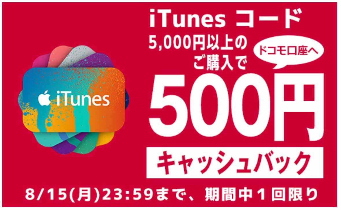 ドコモオンラインショップ、「iTunes コード 500円キャッシュバックキャンペーン」実施中(8/15まで)