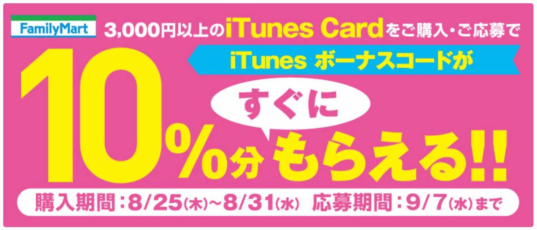ファミリーマート、3,000円以上のiTunes Card購入・応募で10%分のiTunesコードがすぐにもらえるキャンペーン実施中(2016年8月31日まで)