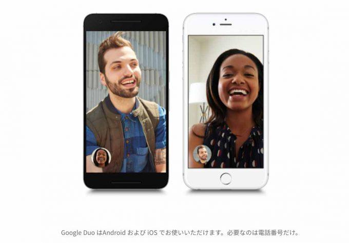 ビデオ通話アプリ「Google Duo」の設定方法