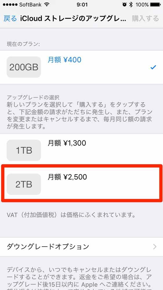 Apple、「iCloud」のストレージプランに新たに「2TB」を追加