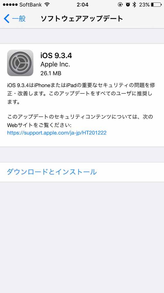 Apple、「iOS 9.3.4」リリース – 重要なセキュリティの問題を修正・改善