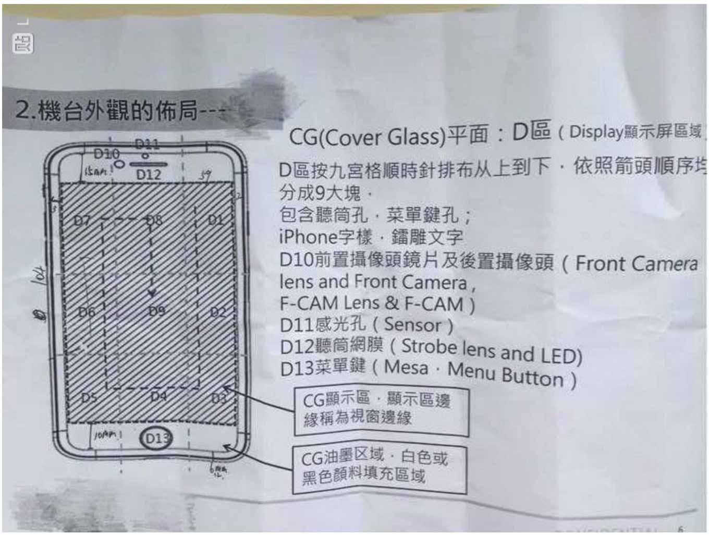 「iPhone 7」の詳細な情報が書かれた内部文書がリーク!?