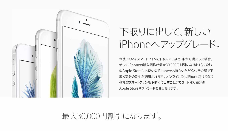 Apple、「iPhone下取りキャンペーン」の下取り額を値下げを実施〜他社製スマホは上限がアップ