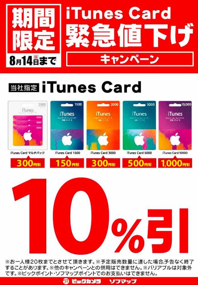 ビックカメラグループ、対象のiTunes Cardが10%オフになる「iTunes Card 緊急値下げキャンペーン」実施中(2016年8月14日まで)