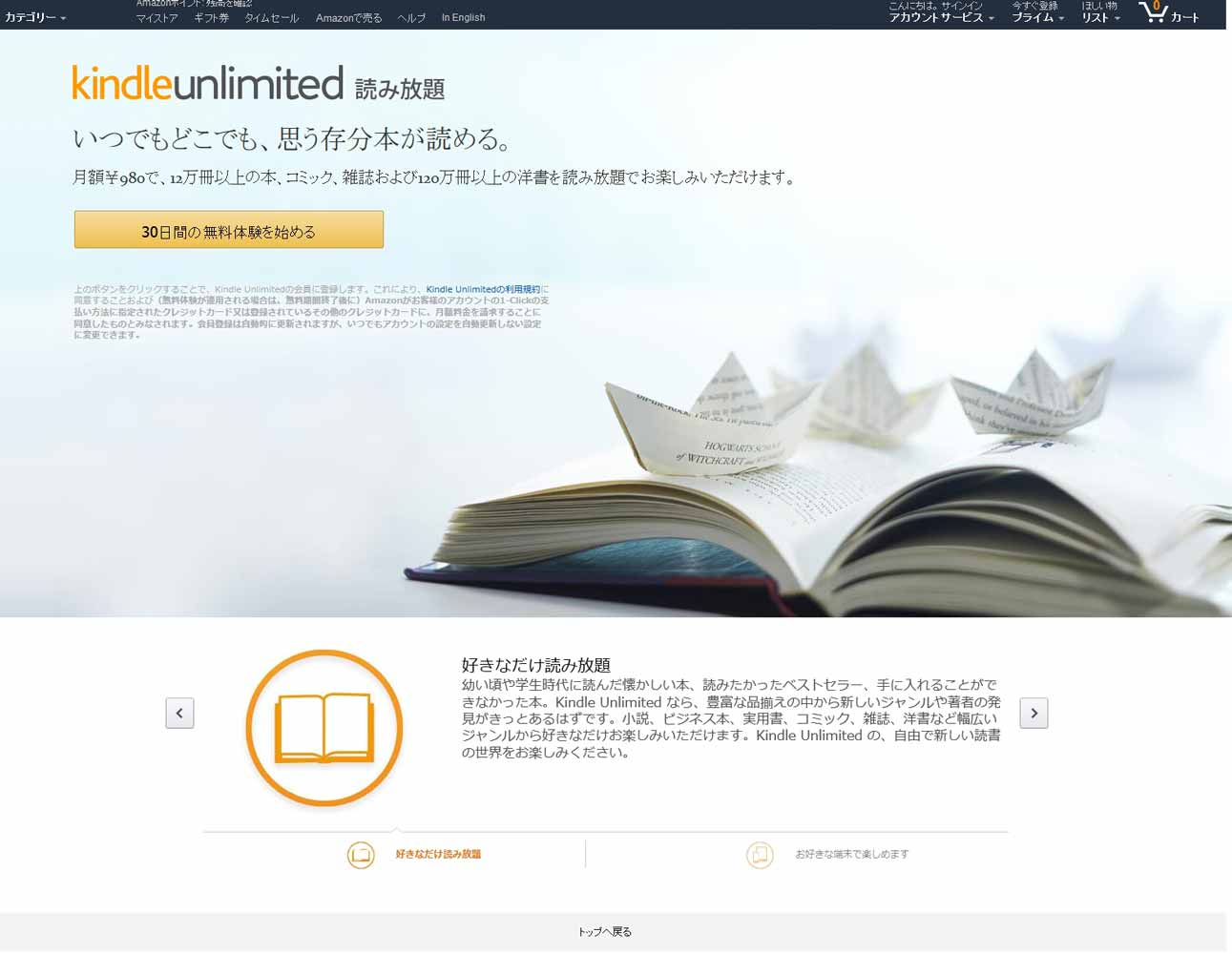 Amazon、日本で定額読み放題サービス「Kindle Unlimited」の提供を開始 – 月額980円