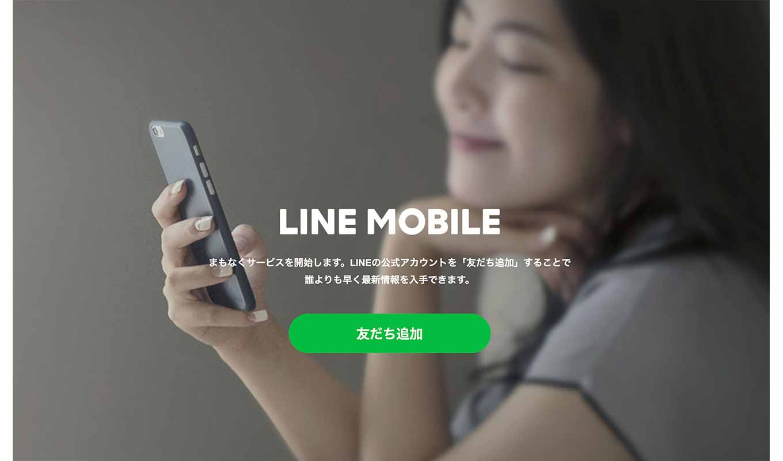 LINE、「LINE MOBILE」のティザーサイトをオープン 〜 9月5日にサービス詳細発表会を開催