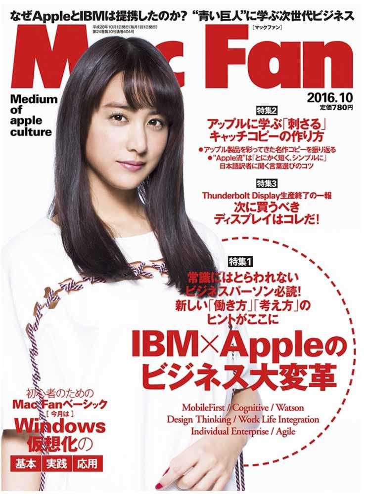 「Mac Fan 2016年10月号」が発売中、表紙は女優の山本美月さん