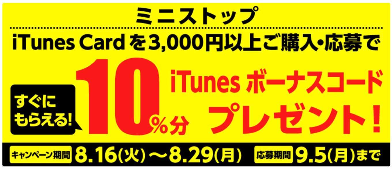 ミニストップ、3,000円以上のiTunes Card購入・応募で10%分のiTunesコードがもらえるキャンペーン実施中(2016年8月29日まで)