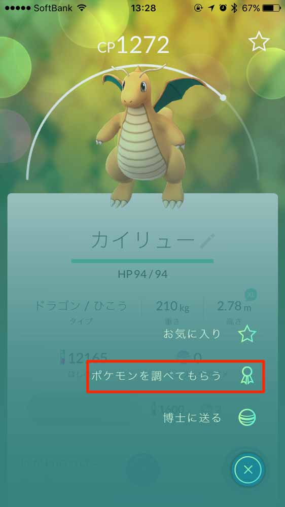 Pokemontsuyosa 04